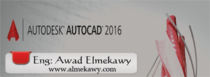 AutoCAD 2016 Downloading and Installing